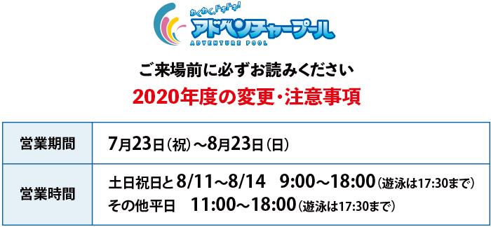 2020年度の営業期間は7月23日〜8月23日